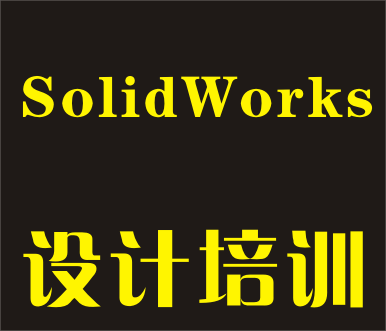 南京solidworks培训班学费