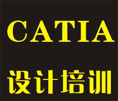 南京catia软件培训机构