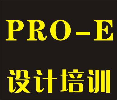 南京proe產品結構設計培訓班