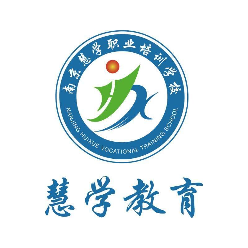 南京市慧学教育
