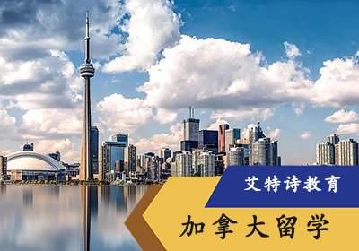 加拿大本科留学
