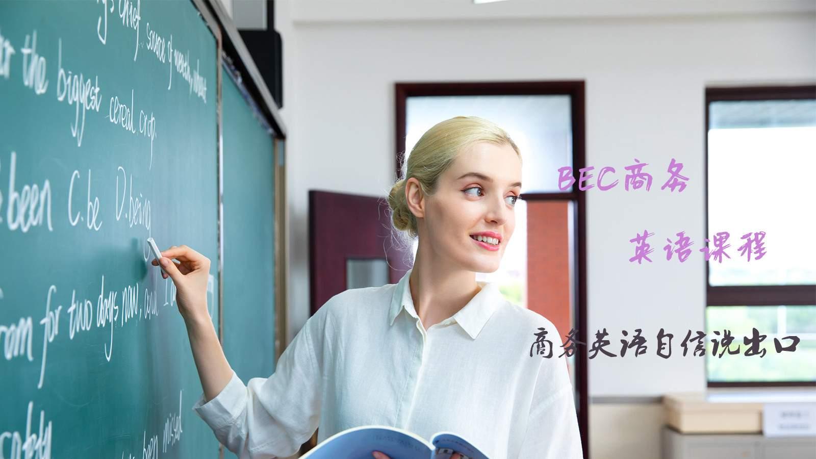 商务英语培训专题