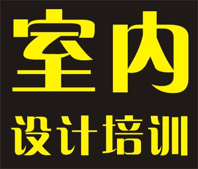 南京室内设计全科培训班
