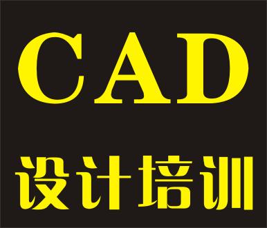 南京cad室內設計培訓班