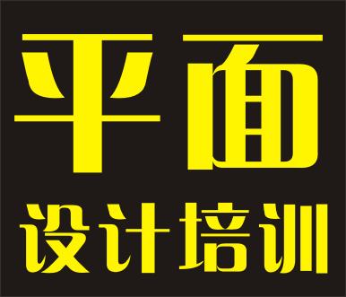南京平面设计培训哪里好