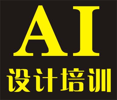 南京AI设计培训班多少钱