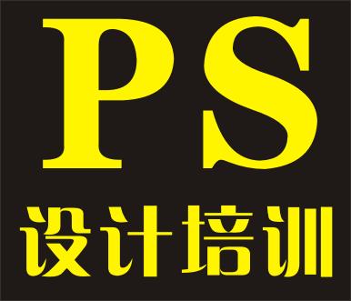 南京PS软件培训多少钱