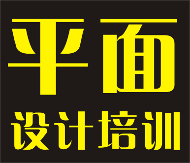南京平面设计培训学校哪家好