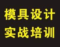 南京ug模具设计培训教程
