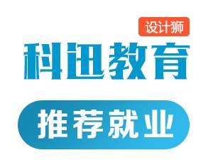 南通UI设计培训-科迅ui设计培训中心