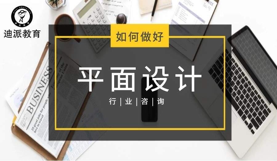 沈阳平面设计招生培训学校