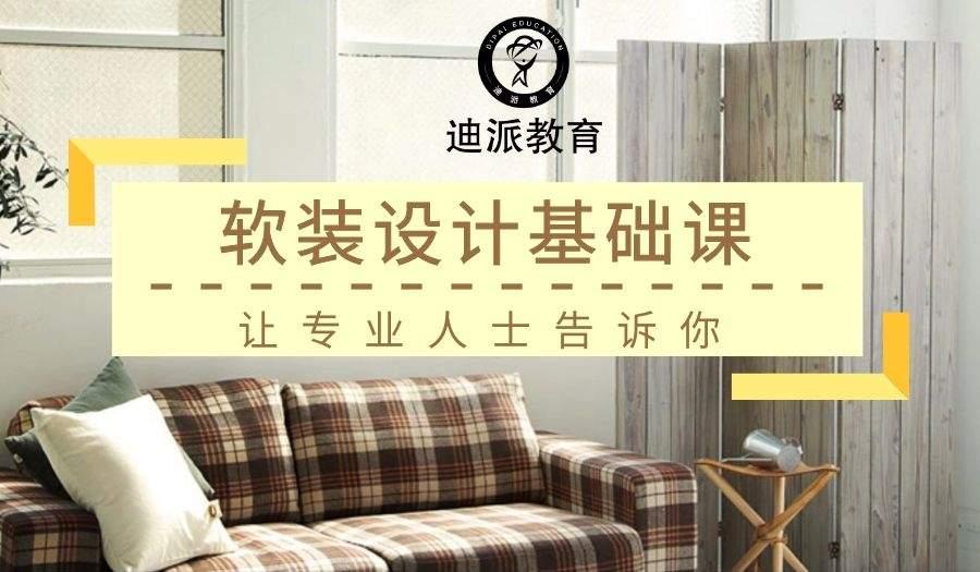 沈阳家具设计师培训班