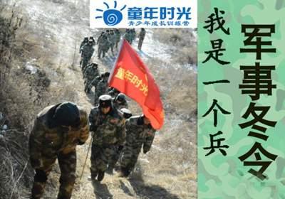 """沈阳冬令营""""我是一个兵""""军事冬令营(六天)"""