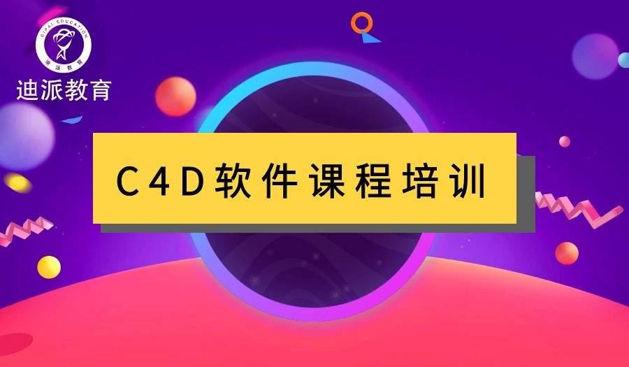 沈阳C4D影视包装培训