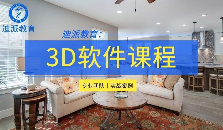 沈阳3D建模课程培训