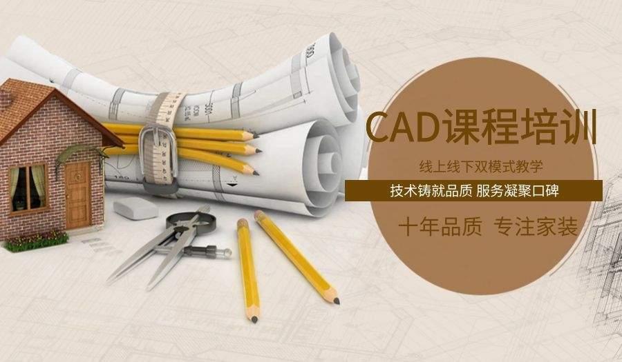 沈阳CAD软件制图进阶课程