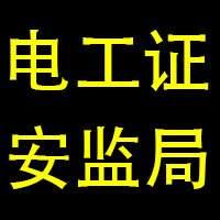 南京低压电工证培训多少钱