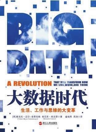 大数据开发工程师