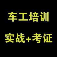 南京文鼎数控车工培训班