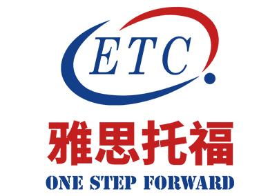 ETC雅思沈师大校区