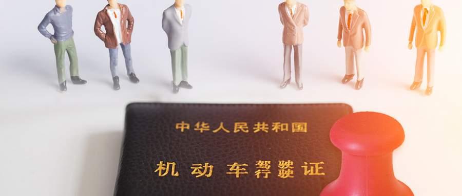 南京考驾证多少钱?