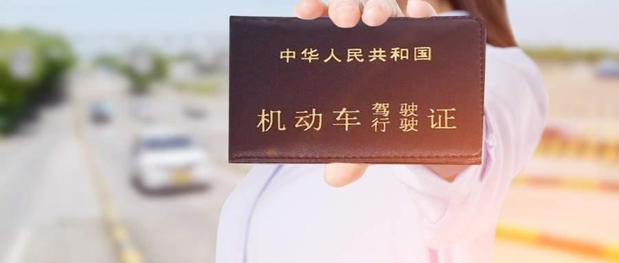 南京考驾证费用多少钱?