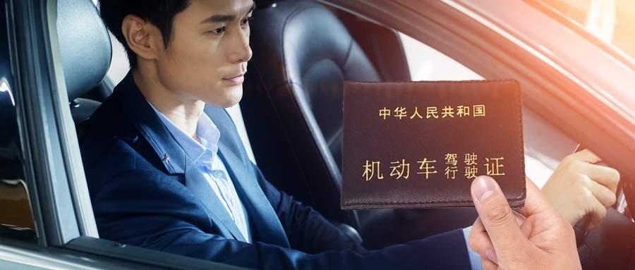 南京考驾驶证哪家比较靠谱?