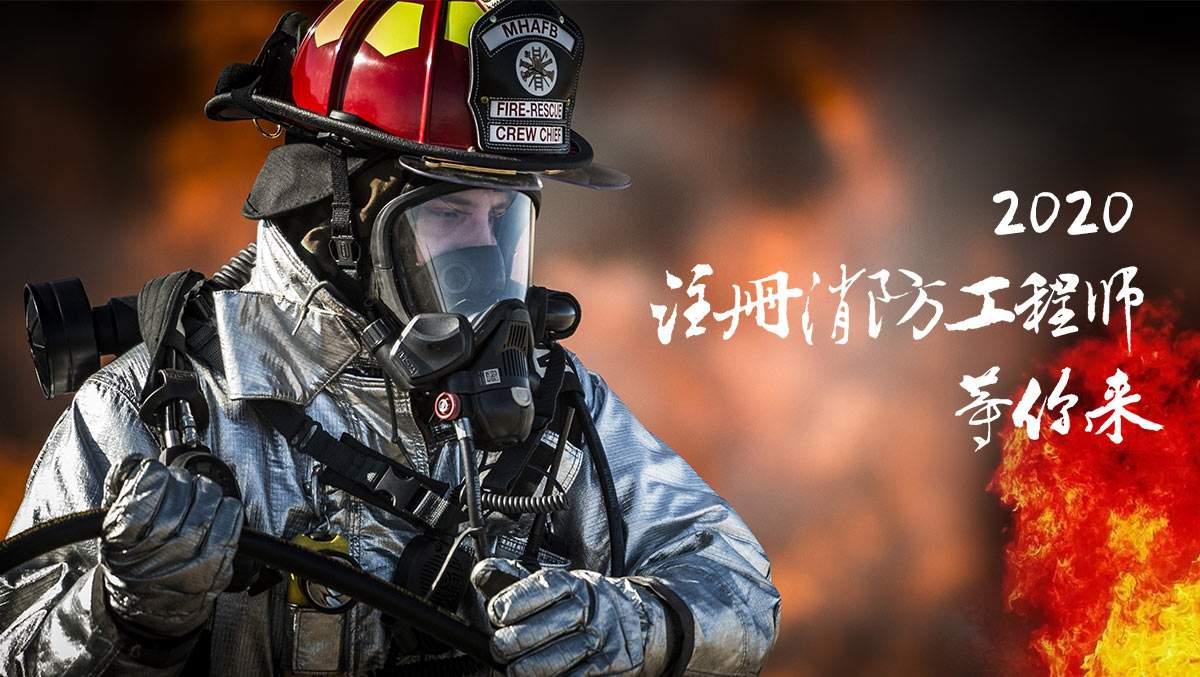 消防工程师培训-消防工程师培训班-消防工程师培训机构