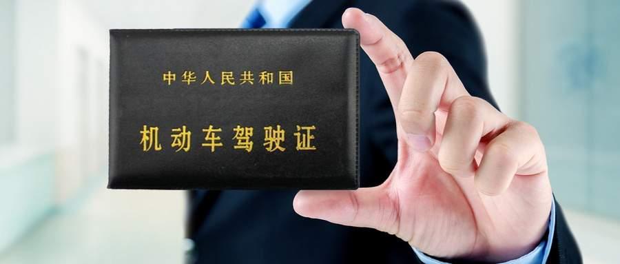 南京学驾驶报名条件、流程及注意项