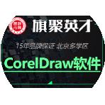 北京CorelDRAW培训-旗聚英才