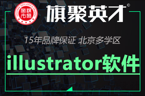 北京illustrator软件培训-旗聚英才