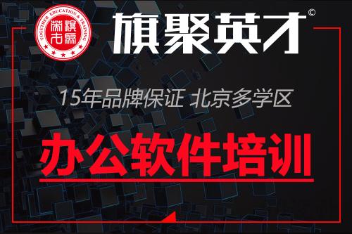 北京电脑培训办公软件培训-旗聚英才