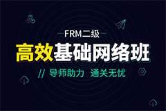 FRM二级高效基础网络班