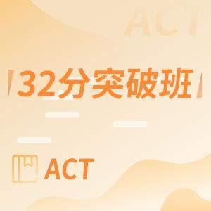 烟台ACT32分突破班