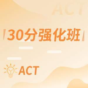 烟台ACT30分强化班