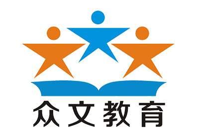 厦门众文教育机构