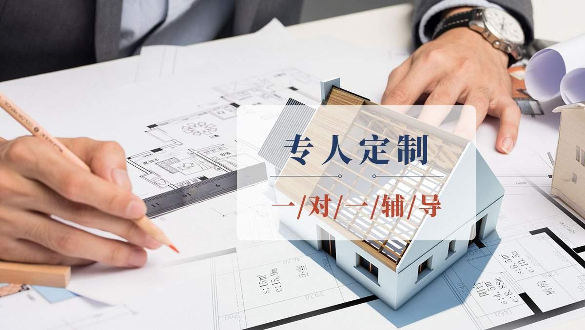 建造师培训