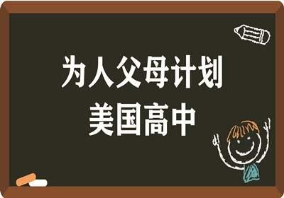 武汉美国初高中留学