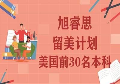 武汉美国TOP30本科留学