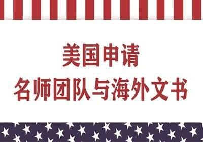 武汉美国留学相关服务美国申请名师团队与海外文书