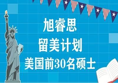 武汉美国TOP30硕士留学