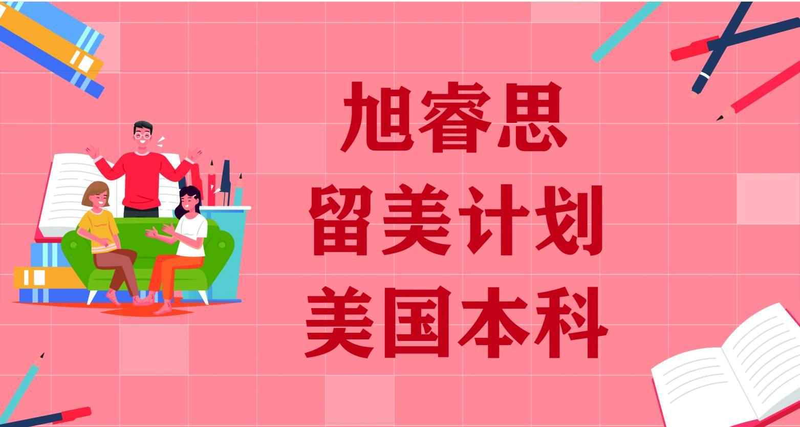 武汉美国本科留学