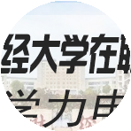 江西财经大学在职研究生同等学力申硕