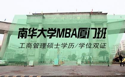 南华大学MBA工商管理双证班