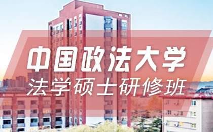 中国政法大学法学专业硕士研修班招生简章