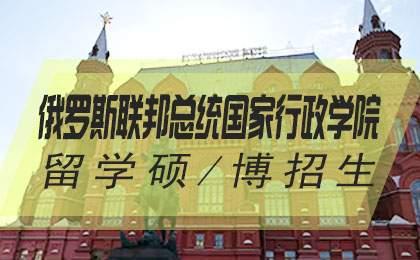 俄罗斯联邦总统国家行政学院留学班