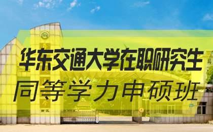 华东交通大学在职研究生同等学力硕士班