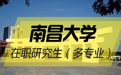 南昌大学在职研究生班