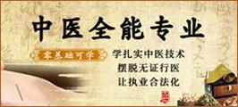重庆中医全能培训班