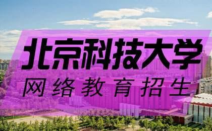 北京科技大学网络教育班